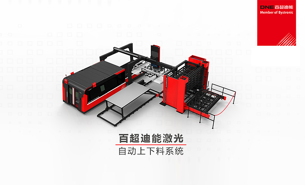 Introduction of DNE Laser automatic loading and unloading system
