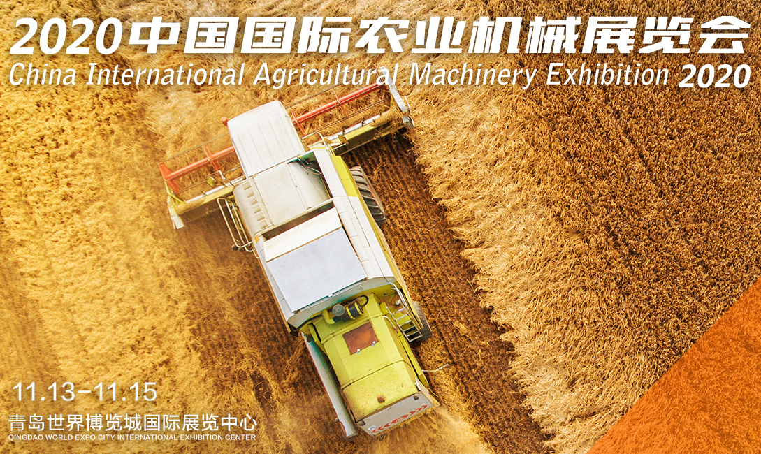 DNE Laser appeared at China International Agricultural Machinery Exhibition 2020